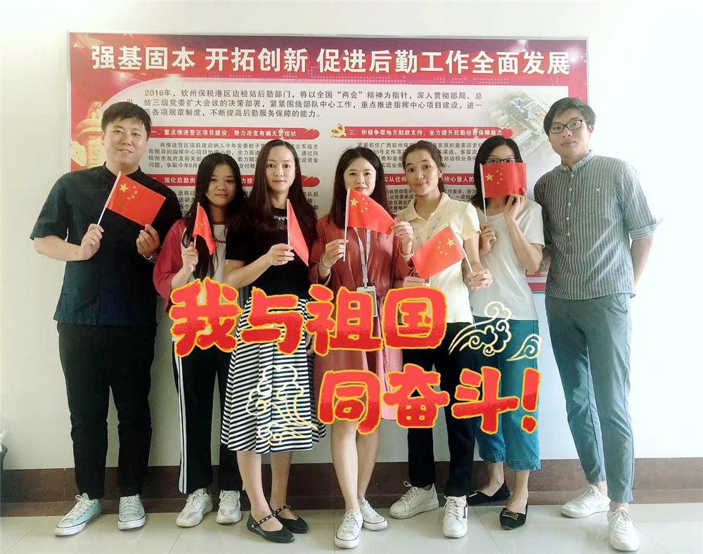 庆祝新中国成立70周年!钦保投资集团祝您国庆快乐!
